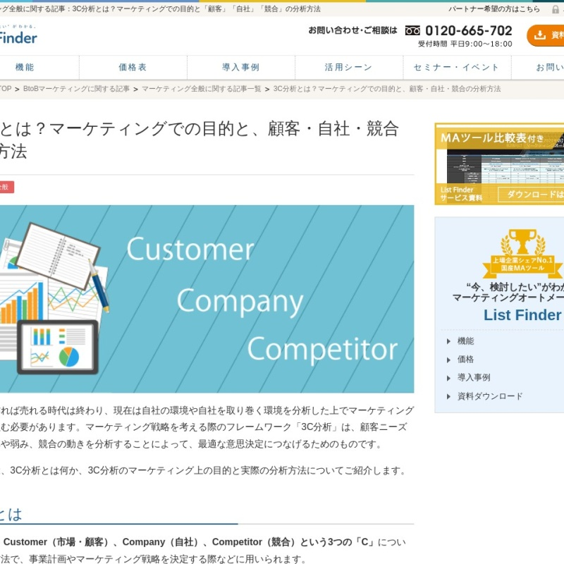 3C分析とは?マーケティングでの目的と、顧客・自社・競合の分析方法 | マーケティングオートメーション List Finder(リストファインダー)