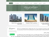 Apartments For Sale In Ajman 2021