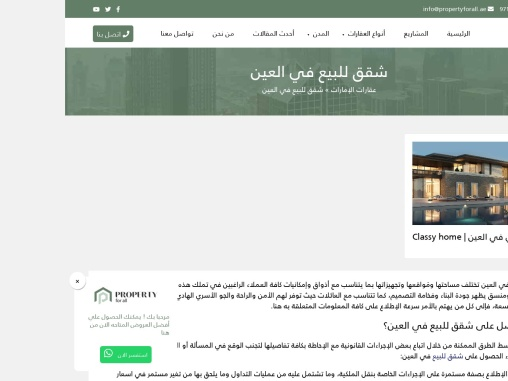 Apartments For Sale In Al Ain 2021