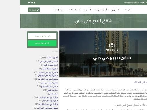 Apartments For Sale In Dubai 2021