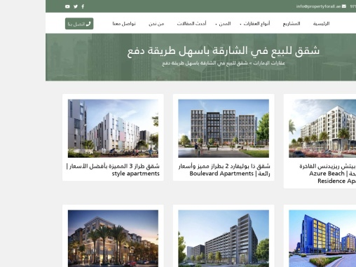 Apartments For Sale In Sharjah 2021