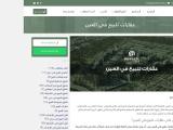 Properties For Sale In Al Ain 2021