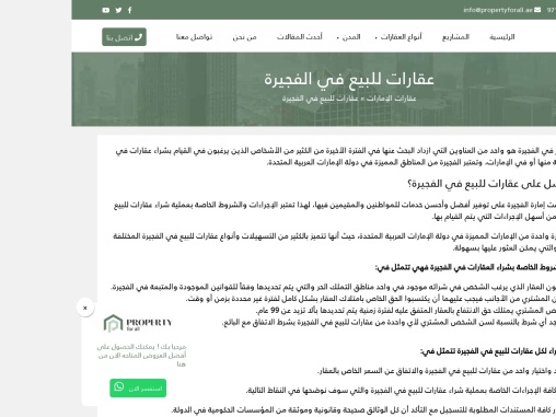 Properties For Sale In Fujairah 2021