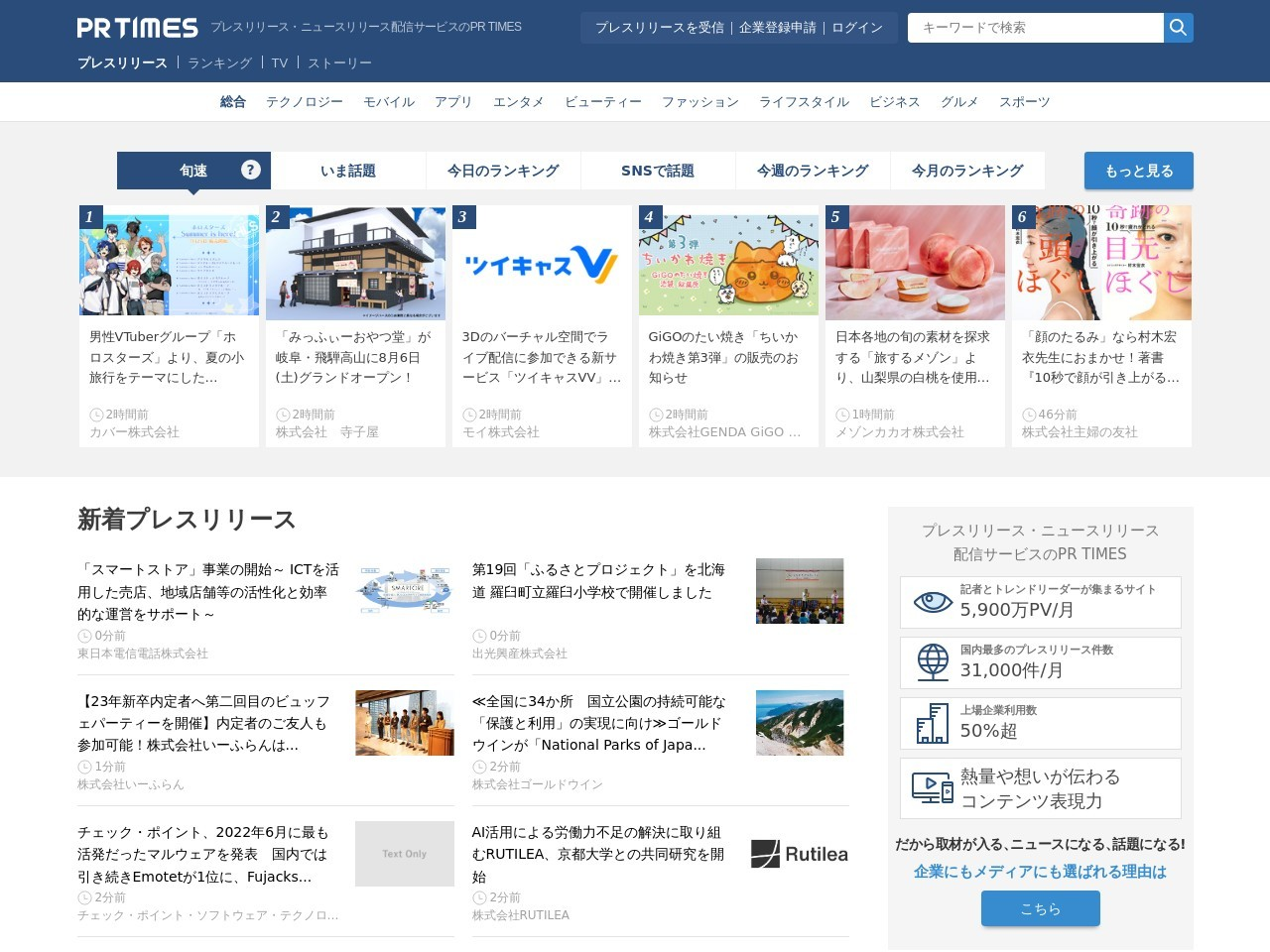 【Press Release】「ランキングBOX」の事業譲受について