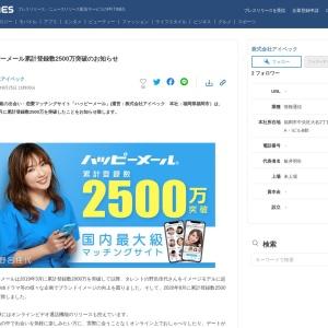 ハッピーメール累計登録数2500万突破のお知らせ|株式会社アイベックのプレスリリース