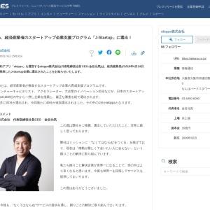 akippa、経済産業省のスタートアップ企業支援プログラム「J-Startup」に選出!|akippa株式会社のプレスリリース