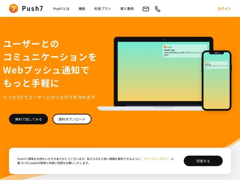 Push7 | Webサイト運営者のための、Webプッシュ通知サービス