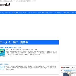 格安スーツケースレンタルならDMM!2日間2,040円(送料無料)から!
