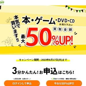 11月9日(月)まで!【買取金額現金で20%UP】買取金額UPキャンペーン!| ネットオフ