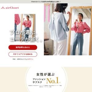 【公式】洋服レンタルならairCloset(エアークローゼット) | スタイリストがコーデする借り放題のファッションレンタルサービス