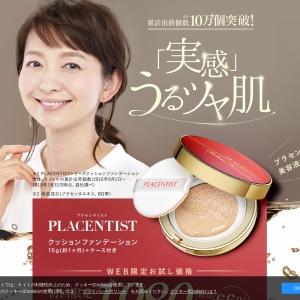 PLACENTIST(プラセンティスト)クッションファンデーション|銀座ステファニー化粧品