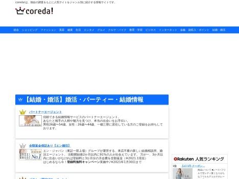 Mr&Miss by PREMIUM STATUSの口コミ・評判・感想