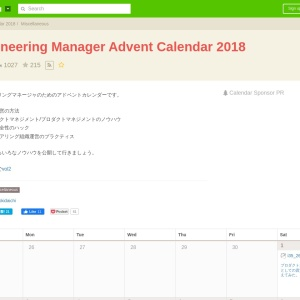 Engineering Manager Advent Calendar 2018 - Qiita