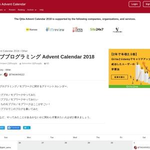 モブプログラミング Advent Calendar 2018 - Qiita