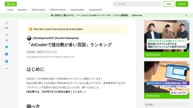 「AtCoderで提出数が多い言語」ランキング - Qiita