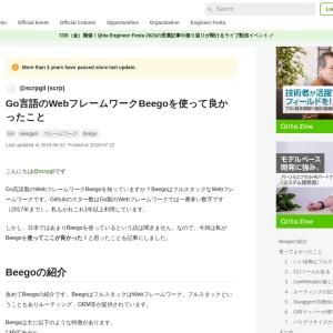 Go言語のWebフレームワークBeegoを使って良かったこと - Qiita