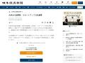 九州大の起業部、スタートアップ11社創業: 日本経済新聞