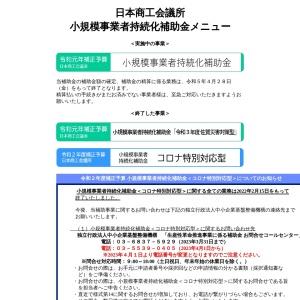 令和2年度補正予算 日本商工会議所 小規模事業者持続化補助金<コロナ特別対応型> ::  TOP