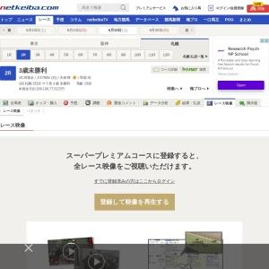 3歳未勝利 レース映像 | 2021年6月19日 札幌2R レース情報(JRA) - netkeiba.com