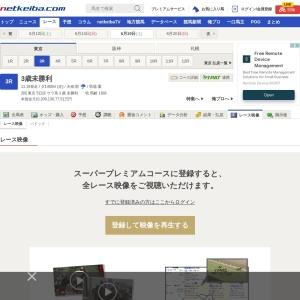 3歳未勝利 レース映像 | 2021年6月19日 東京3R レース情報(JRA) - netkeiba.com