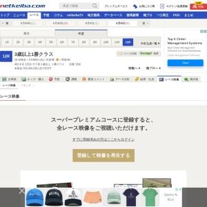 3歳以上1勝クラス レース映像 | 2021年6月6日 中京12R レース情報(JRA) - netkeiba.com