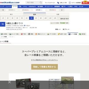 3歳以上1勝クラス レース映像 | 2021年6月19日 阪神7R レース情報(JRA) - netkeiba.com