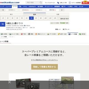 3歳以上1勝クラス レース映像 | 2021年6月27日 阪神7R レース情報(JRA) - netkeiba.com