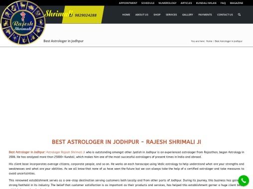 BEST ASTROLOGER IN JODHPUR – RAJESH SHRIMALI JI
