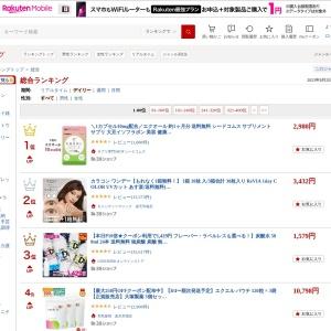 【楽天市場】総合 | 人気ランキング1位~(売れ筋商品)