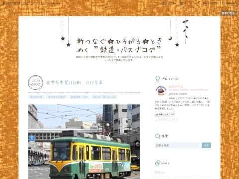 """新つなぐ★ひろがる★ときめく  """"鉄道・バスブログ"""""""