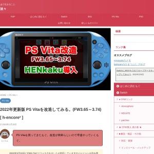 PS Vitaを改造してみる。(FW3.65~3.73) [ h-encore² ] - もぐ淡々