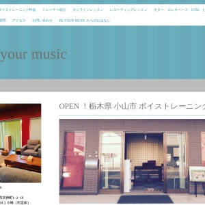 Re your music - re-your-music ページ!