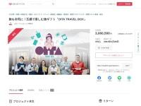 旅を自宅に!五感で楽しむ旅ギフト「OITA TRAVEL BOX」 - クラウドファンディング READYFOR (レディーフォー)