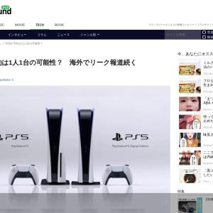 PS5の予約は1人1台の可能性? 海外でリーク報道続く|Real Sound|リアルサウンド テック