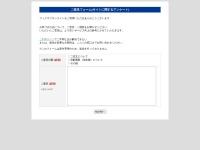 https://regist11.smp.ne.jp/regist/is?SMPFORM=ofn-latbq-651b190782b21aa1eaa0162e484e578c