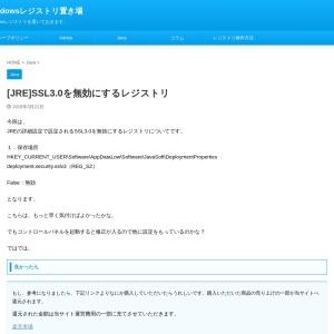 [JRE]SSL3.0を無効にするレジストリ - Windowsレジストリ置き場