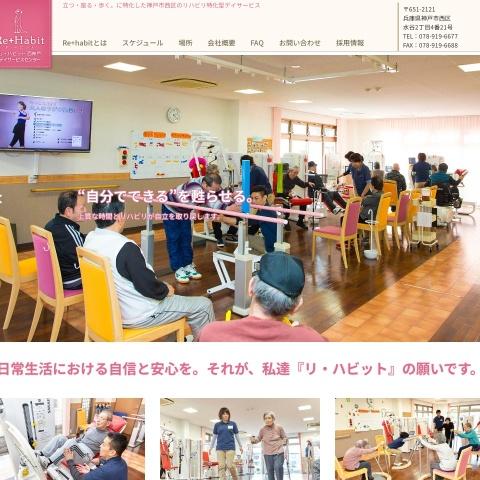 リハビット西神戸デイサービスセンター