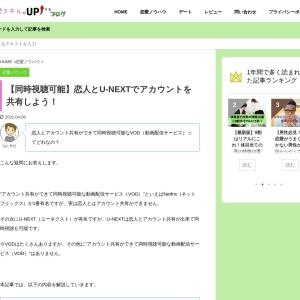 恋人とU-NEXT(動画配信サービス)を共有しよう【コスパ最強】 | 恋愛スキルがUPするブログ