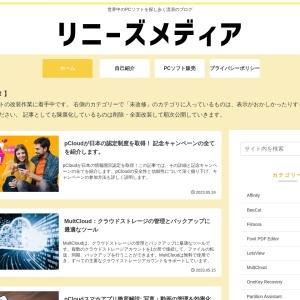 初心者向けパソコン情報サイト リニーズメディア