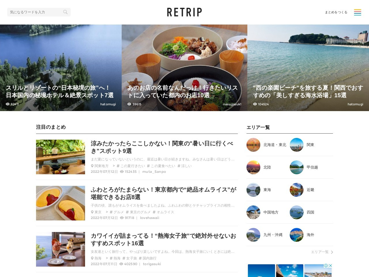 2018年イルミネーション総まとめ特集|RETRIP