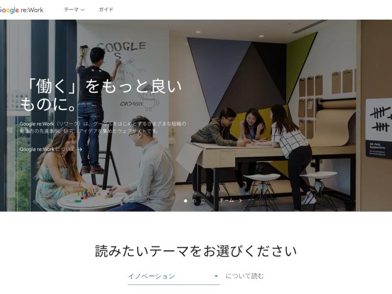 Google re:Work | Googleが提供する働き方の事例