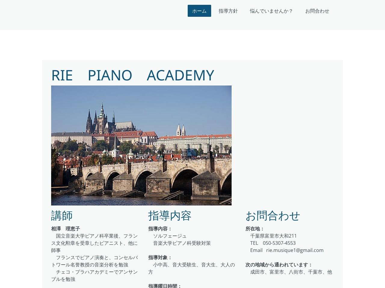 リエピアノアカデミーのサムネイル
