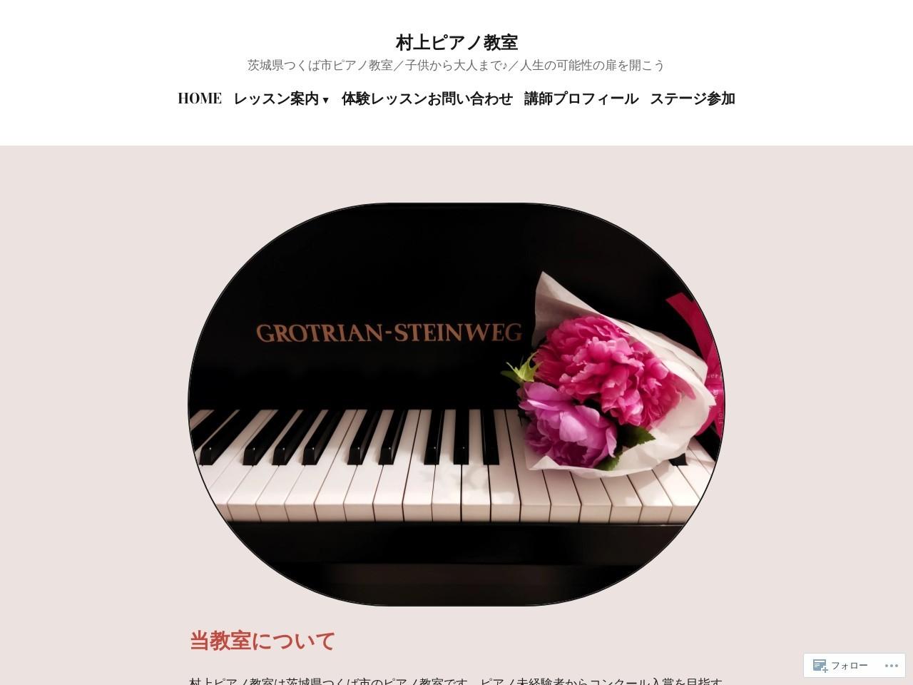 murakami rikoピアノ教室のサムネイル
