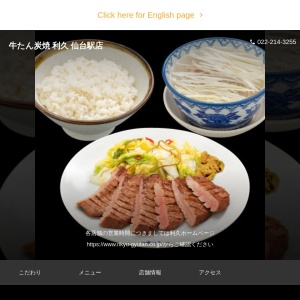 牛たん炭焼 利久 仙台駅店 - 仙台名物 牛たん専門店