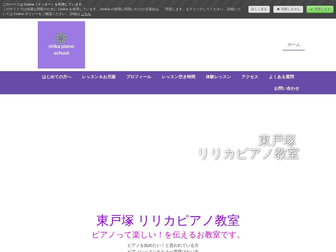 東戸塚 リリカピアノ教室のサムネイル