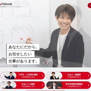 【公式】TOMAS(トーマス)アルバイト求人 サイト