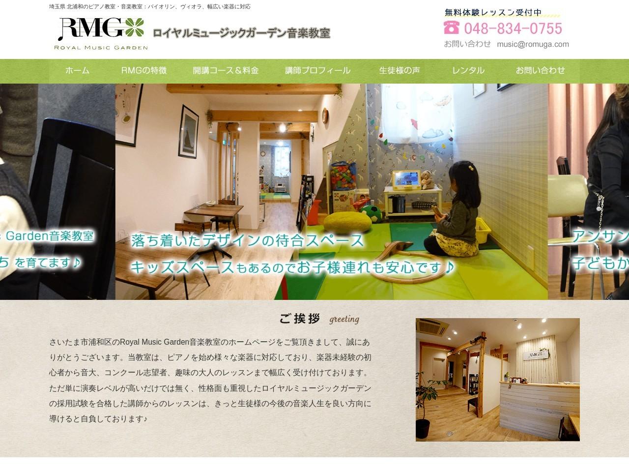 Royal Music Garden音楽教室のサムネイル
