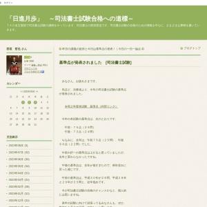 基準点が発表されました:「日進月歩」 ~司法書士試験合格への道標~:SSブログ