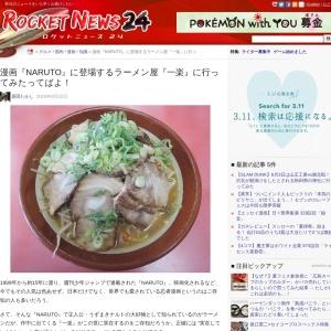 漫画『NARUTO』に登場するラーメン屋『一楽』に行ってみたってばよ! | ロケットニュース24
