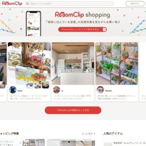 RoomClip(ルームクリップ) | 部屋のインテリア実例共有サイト